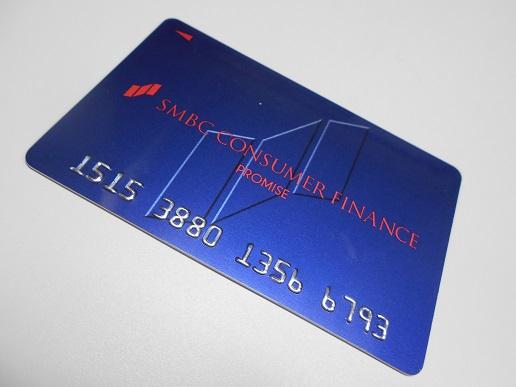 プロミスのカード