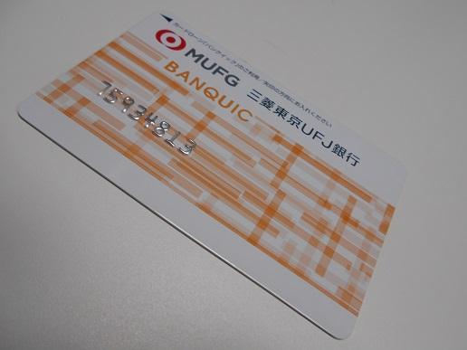 三菱東京UFJ銀行カード(バンクイック)