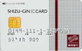 静岡銀行カード